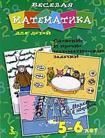 Веселая математика для детей 5-6 лет. Сложение и прочие математические задачки