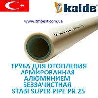 Труба полипропиленовая 63 мм PN 25 Kalde Stabi Super Pipe для отопления