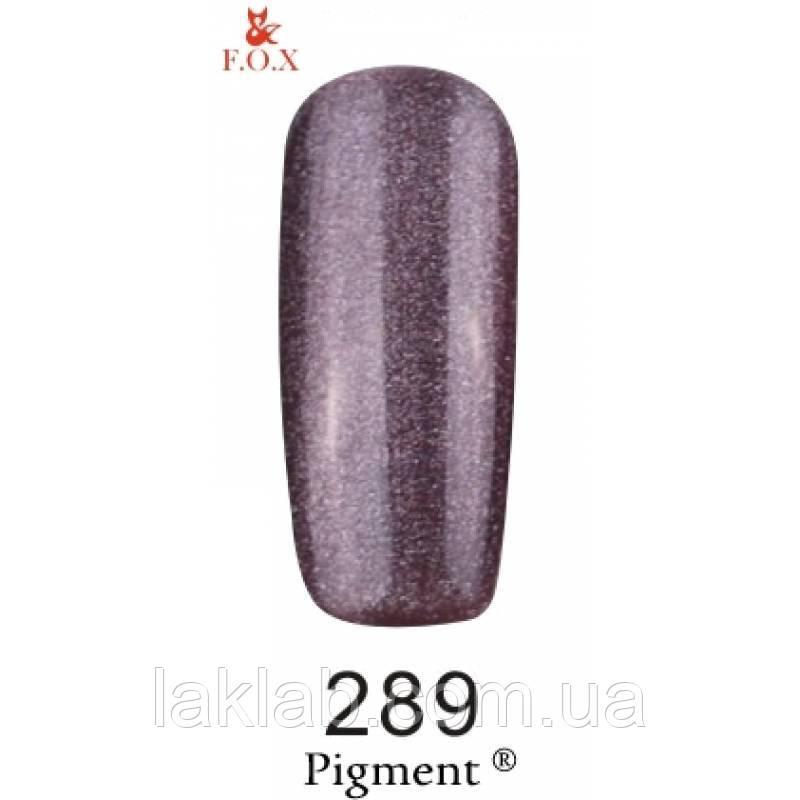 Гель лак (Pigment) F.O.X. №289,6 мл