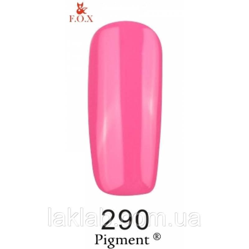 Гель лак (Pigment) F.O.X. №290,6 мл