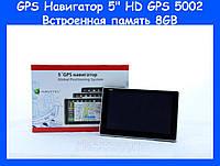 """GPS Навигатор 5"""" HD GPS 5002 Встроенная память 8GB, навигатор для машины"""