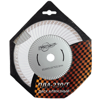 Алмазный диск по бетону Протон ПДА-230/Т турбоволна