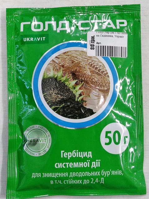 Голд Стар гербіцид 50 г Аптека Садівника, Укравіт