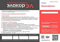 Элакор Эластобетон - А2 Концентрат (1,5 % / цемент)