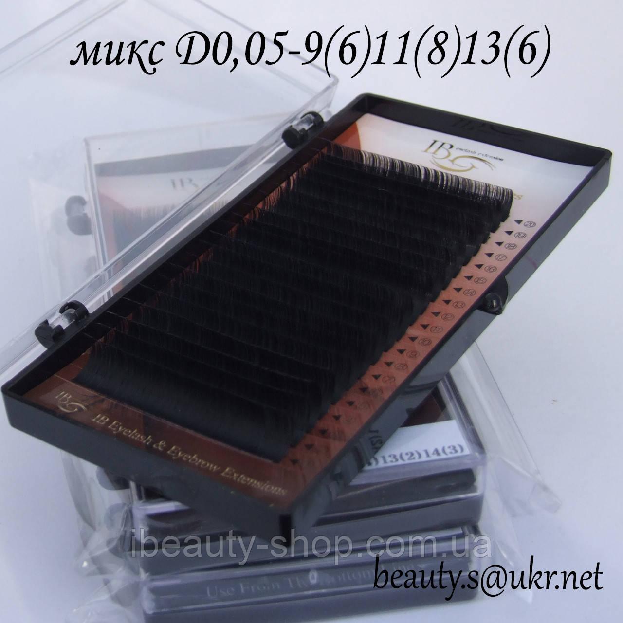 Ресницы I-Beauty микс D-0,05 9-11-13мм