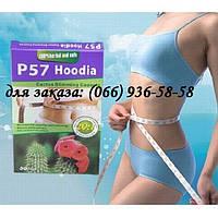 Капсулы для похудения Худия Кактус Hoodia Cactus Р57 Slimming