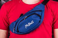 Купить сумку поясную темно-синего цвета