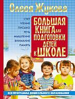 Большая книга для подготовки детей к школе, 978-5-17-087503-0