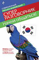 Начни общаться! Современный русско-корейский суперразговорник, 978-5-699-76437-2