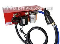 МиниАЗС 220В 35л/мин с электронным счетчиком для ДТ, OMNIGENA
