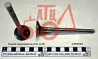 Клапан выпускной Д-21, Д-144 А.05.09.003