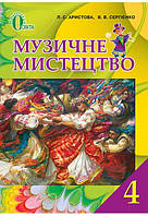 Музичне мистецтво, 4 кл. Підручник, Аристова Л.С., Освита 2016