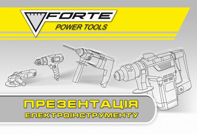 Электроинструмент Forte, Сталь