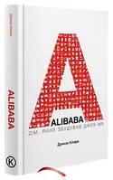 КНИГА Alibaba. ДІМ, який збудував Джек