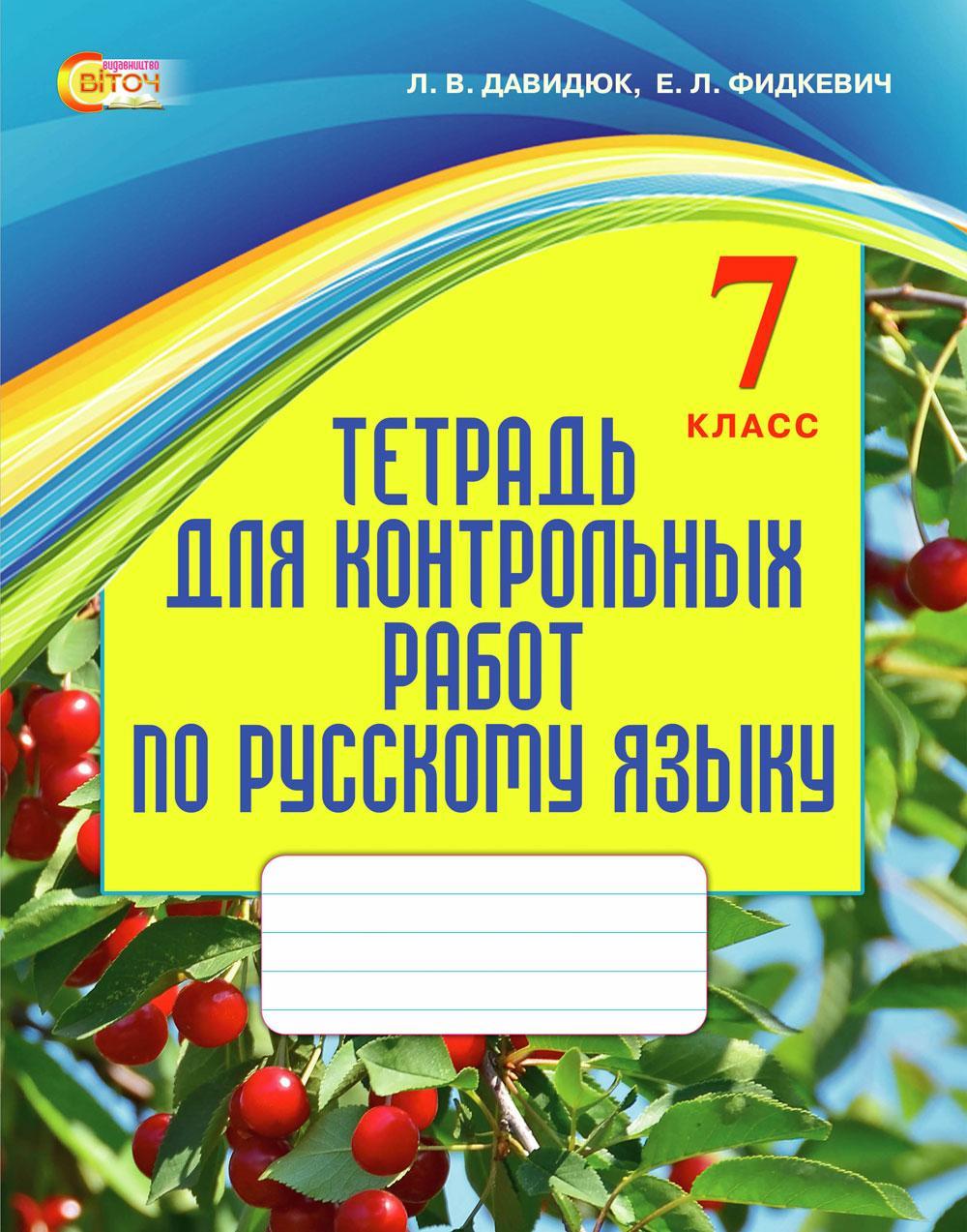 Контрольная работа по математике 4 класс оформление 2004 год богданович м в на украинском языке
