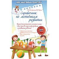 Справочник по методикам развития. Книга для родителей,которые ищут свой путь в море информации о развитии ребёнка, Основа (БС2)