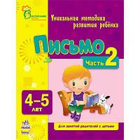 Письмо, 4-5 лет, часть 2, рус. (К413026Р)