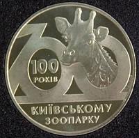 Монета Украины 2 грн. 2008 г.100-лет Киевскому зоопарку, фото 1