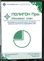 Полигон Про: Техплан строительства 1.12.1 (Программный центр «Помощь образованию»)