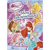 WINX: Дневничок фей Винкс. Мои увлечения, рус. (С475014Р)