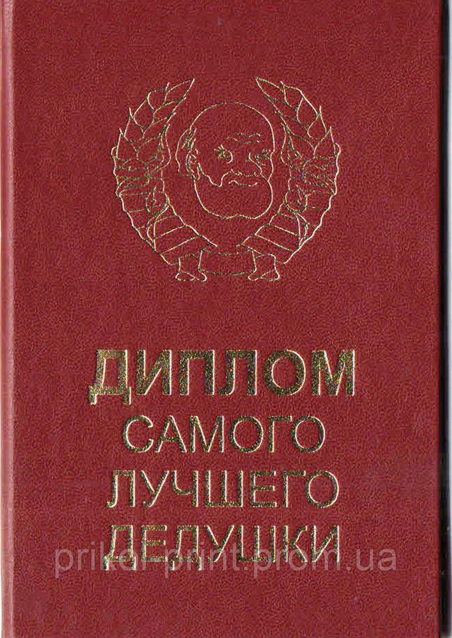Семейный диплом Диплом самого лучшего дедушки купить по лучшей  Семейный диплом Диплом самого лучшего дедушки