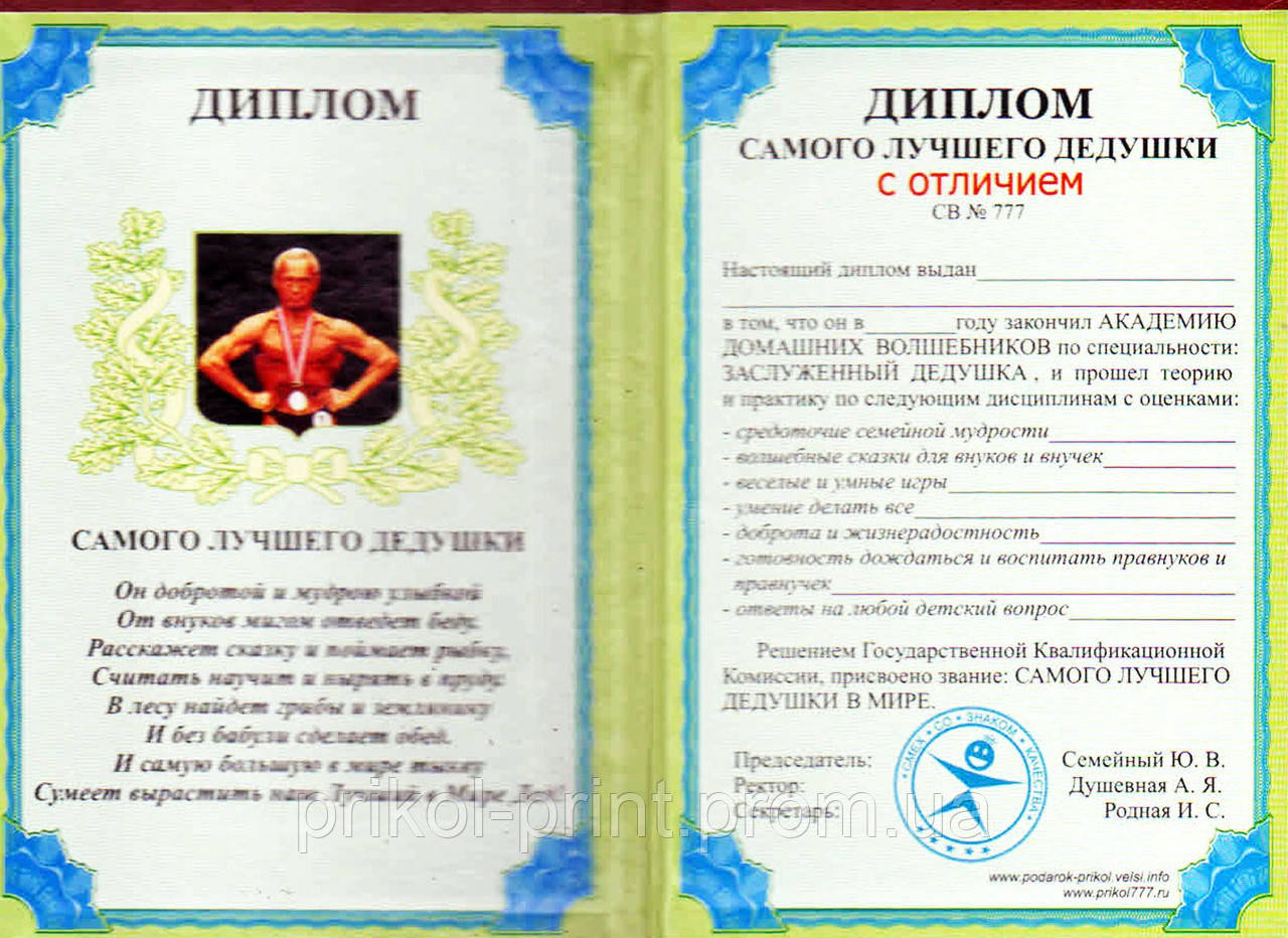 Семейный диплом Диплом самого лучшего дедушки купить по лучшей   Семейный диплом Диплом самого лучшего дедушки фото 3