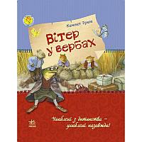 Улюблена книга дитинства: Вітер у вербах, укр. (Р136002У)