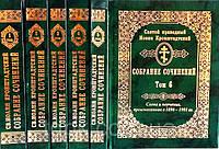 Собрание сочинений в 6 тт. Св.прав. Иоанн Кронштадтский