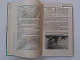 Фритче К. Фотографируем без ошибок. Предупреждение и устранение фотографических ошибок. 1961 год, фото 4