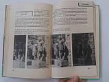 Фритче К. Фотографируем без ошибок. Предупреждение и устранение фотографических ошибок. 1961 год, фото 7