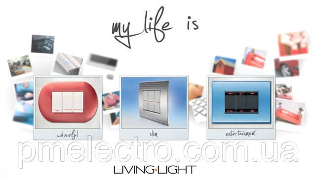 LIVINGLIGHT - новая серия итальянского электро-установочного оборудования.