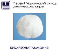 Бикарбонат аммония