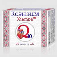 Коэнзим Q10 Ультра капс. 0,3 г № 30