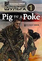 Книга Pig In A Poke (Позывной Шульга -1)