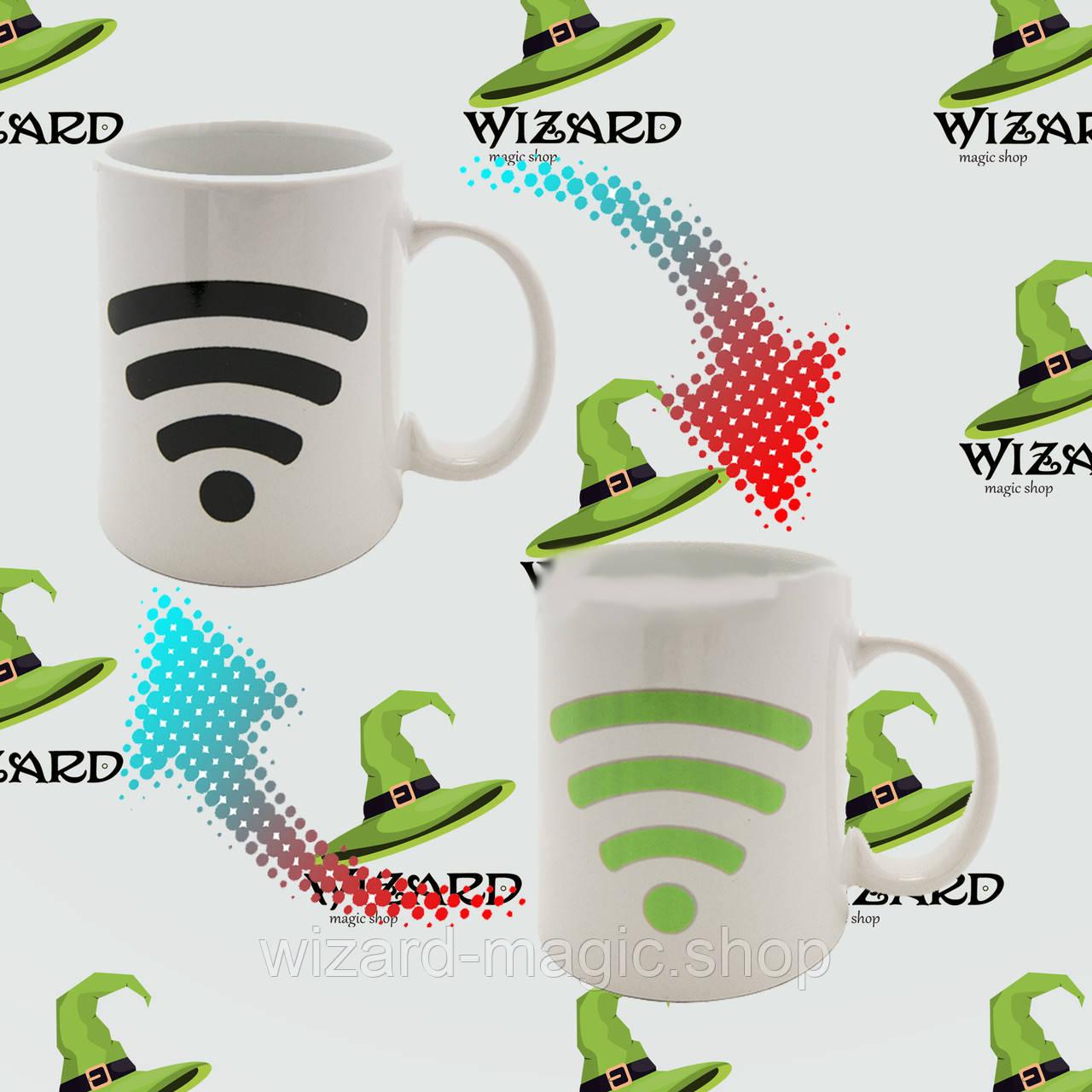 Чашка - хамелеон Wi - Fi