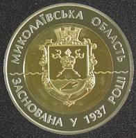 Монета Украины 5 грн. 2012 г. 75-лет Николаевской области, фото 1