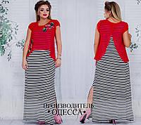 Платье длинное в полоску с красной накидкой