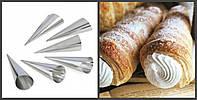 Формочки для трубочек и круассанов металлические 10 шт