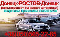Такси Донецк-Ростов-Донецк индивидуально на легковом авто.