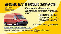 Двигатель Citroen Berlingo 2.0 HDI