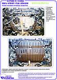 Захист картера двигуна і кпп Toyota Previa 2000-, фото 3