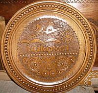 Тарелка ручной работы 30 см. буковель bukovel