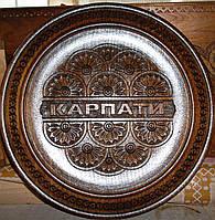 Тарелка ручной работы 30 см. Карпати