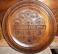 Тарелка ручной работы 30 см.Буковель