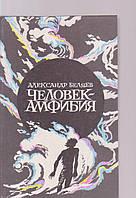 Александр Беляев Человек амфибия