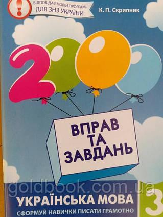 """Українська мова 3 клас. Тренажер """"2000 вправ та завдань""""."""