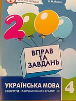 """Українська мова. 4 клас. Тренажер """"2000 вправ та завдань""""."""