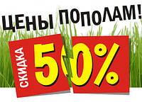 Внеплановая ликвидация склада - скидка 50% на избранные позиции!!!