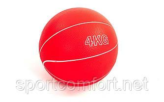 Медбол Soft 4 кг (м'який, без відскоку)