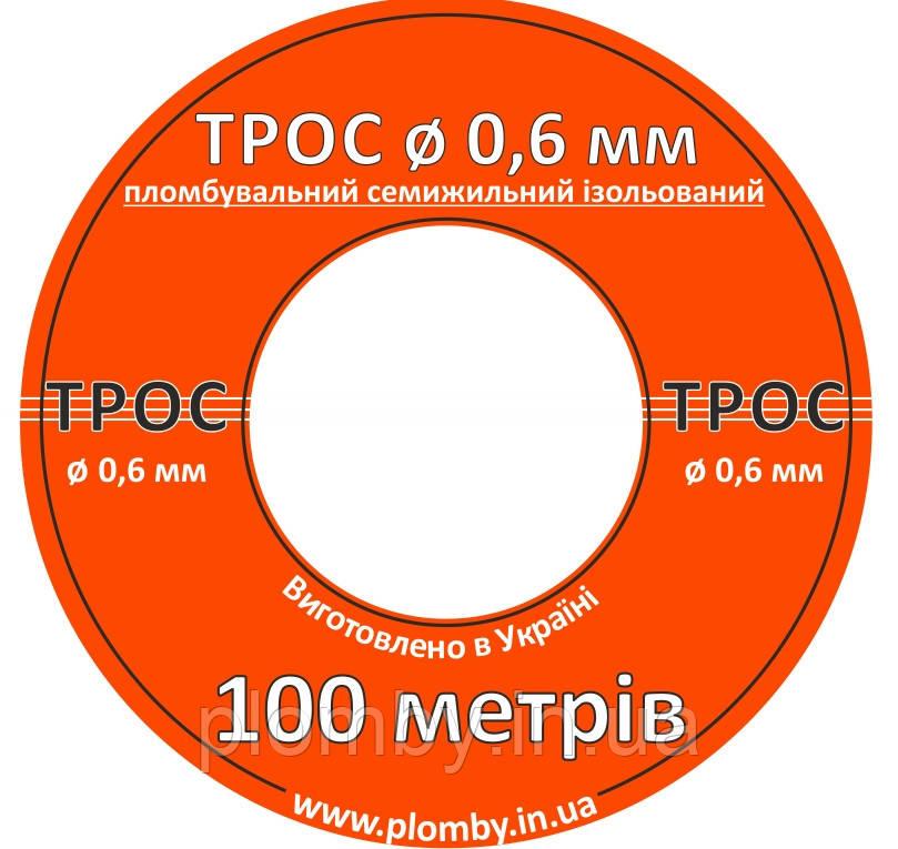 Трос пломбировочный семижильный 0,6мм в ПВХ изоляции, в бобине 100м. Производитель.